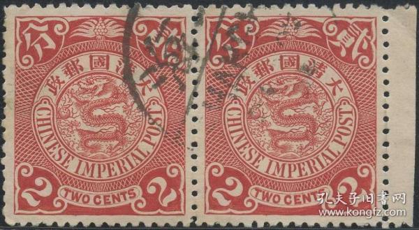 清伦敦版蟠龙2分横双连带边纸,销上海中英文小圆戳