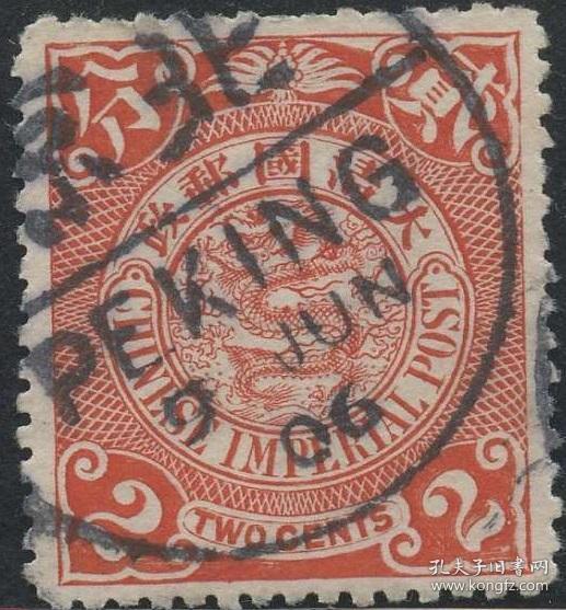 清伦敦版蟠龙2分,销北京06年6月9日中英文小圆戳