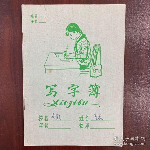 写字簿(里面空白页)