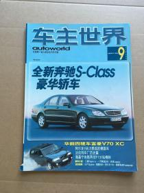 车主世界 1998年9月 汽车 杂志