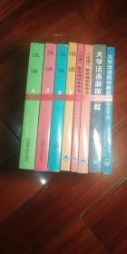 法语教材,大学法语简明教程,带参考书全套8本 200元