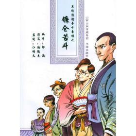 【正版】吴清源擂争十番棋之镰仓苦斗(围棋漫画书)