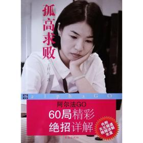 【正版】孤高求败 阿尔法GO 60局精彩绝招详解(赠讲解DVD光盘)