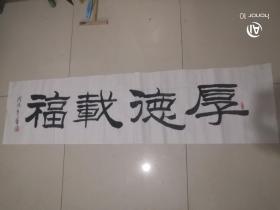 吴峰书厚德载福
