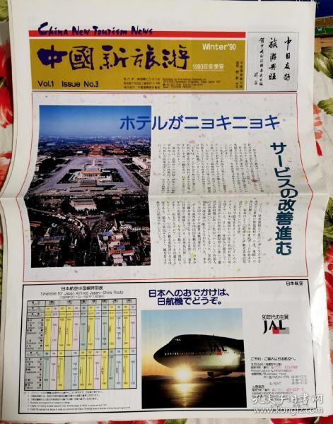 《中国新旅遊》1990年冬季号
