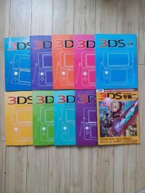 游戏机实用技术 3DS专辑一共10本 塞尔达 马里奥 火焰之纹章 生化危机 怪物猎人