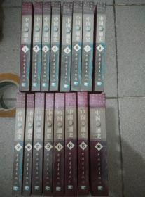 中国小通史   全十六册     中国青年出版社
