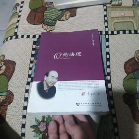 李步云学术精华:论法理(签赠本)