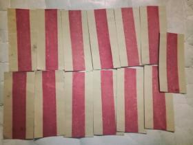 民国空白信封13个合售。