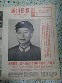 通川日报1977年8月2日(8开六版)国防部举行盛大招待会热烈庆祝建军五十周年;为加强我军革命化现代化建设而奋斗