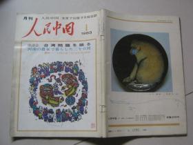 人民中国1983年1、2、3、5期