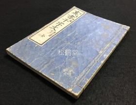 《真书千字文》1册全,和刻本,汉文,明治20年,1887年版,明治时期著名书法家卷菱潭墨宝,木版印刷,字体清秀流丽,可资欣赏与借鉴。