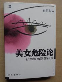美女危险论——孙绍振幽默作品选
