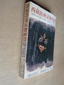 西藏的神灵和鬼怪 下册
