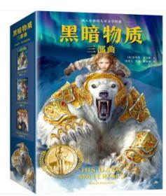 《黑暗物质三部曲》菲利普·普尔曼10-16岁载入史册的世界儿童文学经典魔法精灵神话
