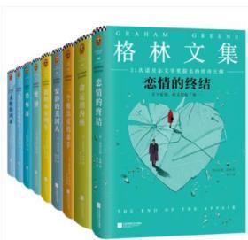 《格雷厄姆·格林》作品集 全套装9册 外国文学侦探悬疑小说畅销书籍 马尔克斯的文学偶像