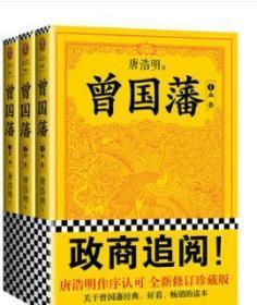 曾国藩(套装全3册)唐浩明钦定版本