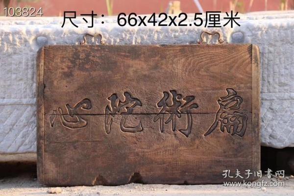 中医医匾《扁术陀心》,榆木制,字体书写公正,字意深刻,保存完整,包浆浑厚,尺寸如图