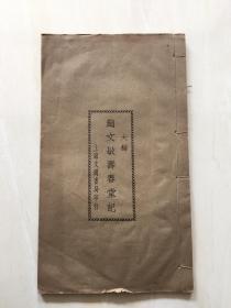 赵文敏寿春堂记