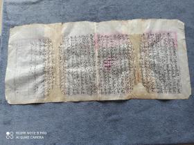 清代    张玉书    古籍文章 一篇            《不患无位患所以立不患莫已知》