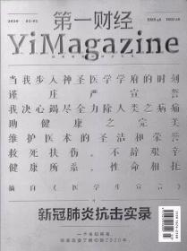 第一财经杂志2020年2-3月合刊  新冠肺炎抗击实录 商业经济财经书籍经营管理金融投资理财新闻资讯