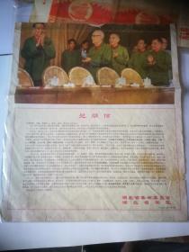 慰问信78年有华国峰.叶建英