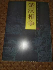 扬州评话:楚汉相争
