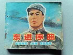 『满50元包邮』连环画小人书(东进序曲)1979年版打孔书