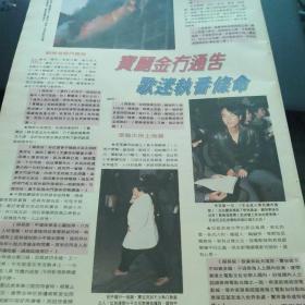 怀旧香港明星周刊杂志彩页切页李克勤