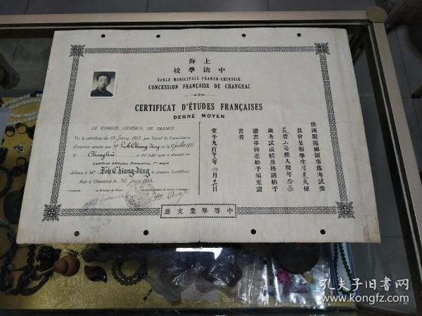 1943年上海中法学校毕业文凭一份