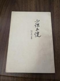 小说三谈 阿英 上海古籍79年一版一印