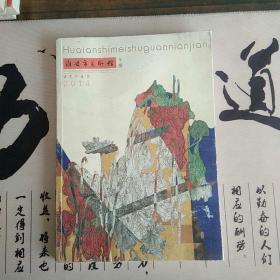 淮安市美术馆年鉴2014
