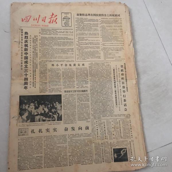 四川日报 1983年10月1日-31日 (原版报合订) 老报纸:四川日报 1983年10月合订本(1-31日全)