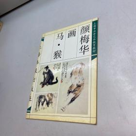 颜梅华画马猴
