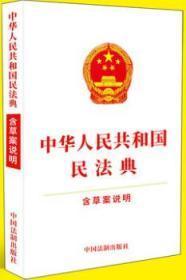 正版新书现货 2020民法典中华人民共和国民法典(含草案说明)32开本 【2020年新修订版 民法典】中华人民共和国民法典(含草案说明) 32开白皮 含草案说明 中国法制出版社 9787521608595
