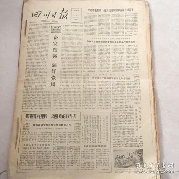 四川日报 1980年7月1日-31日 (原版报合订) 老报纸:四川日报 1980年7月合订本(1-31日全)
