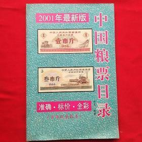 中国粮票目录2001版