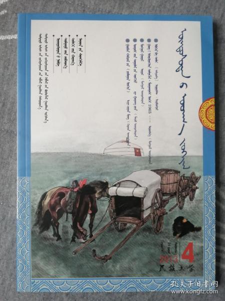 民族文学(蒙文版)2013年第4期