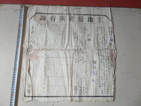 新邵县解放初期土地房产证3张