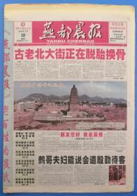 报纸:《燕都晨报》试刊号(2003年7月20日)