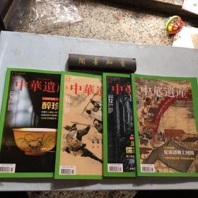 中国国家地理中华遗产 2015 10  、 11 、 12、  2016  01    共4册合售