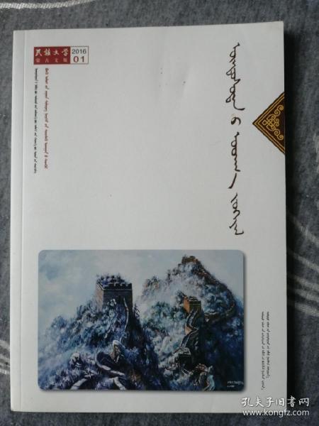 民族文学(蒙古文)2016年第1期