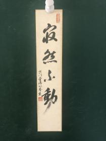 日本回流字画1081号 色纸 卡纸小画片