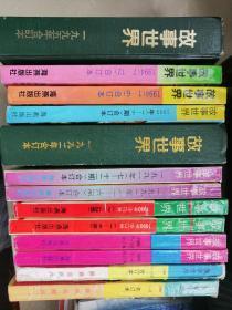 故事世界1988 1989 1990 1991 1992 1993 1994 1995年 合订本(故事会兄弟杂志)