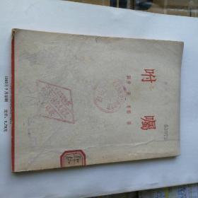 解放区珍本   孙犁小说初版《嘱咐》,吴劳图。72页。