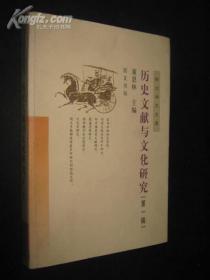 历史文献与文化研究 (第一辑)(崇文学术文库)
