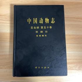 中国动物志    昆虫纲第50卷