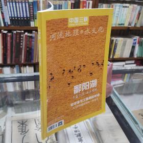 中国三峡 2018年7月 总第254期 河流地理与水文化  16开 全新