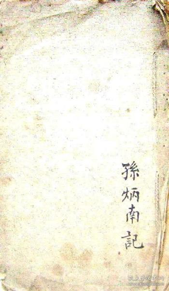 孙炳南医方手抄本(扫描胶钉本,非民国原版)