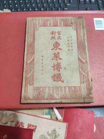 民国古籍 言文对照《东莱博义》第四册  广益书局  民国三十七年出版